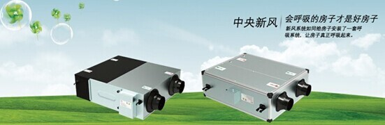 德国曼瑞德中央新风系统  Itrees中央新风系统 概述 > 风量范围:0-350m/h无极调速,适合各种住宅、办公室、别墅。 > 控制系统:液晶控制器,可实现时段编程和空气品质自动调整风速,室内外温度显示,过滤网维护提醒功能。 > 抗寒冷系统:内置3个温度传感器自动调节室外空气的进入量保证主机不受寒冷冰冻。 > 空气品质传感器:德国原装进口的VOCS空气品质传感器,实时监控室内外空气质量。 > 加湿系统:超声波加湿,最大加湿量1800ml/h,配置管道式温湿度传感器防止管道